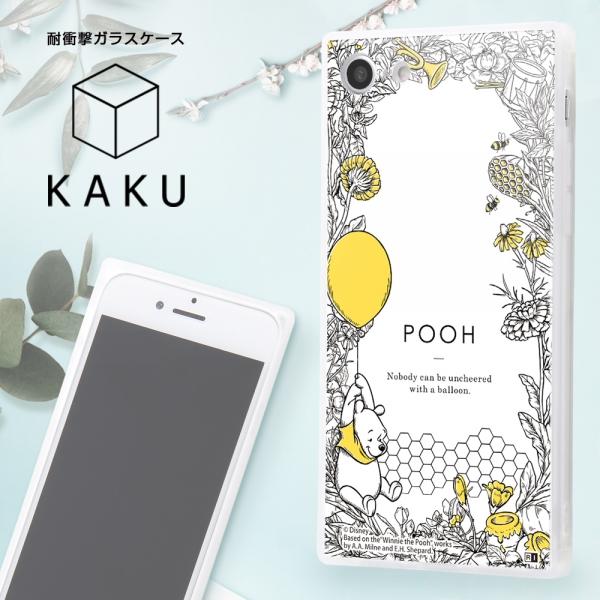 【Apple iPhone SE(第2世代)/iPhone 8/iPhone 7】耐衝撃ガラスケース KAKU くまのプーさん/ボタニカル_02